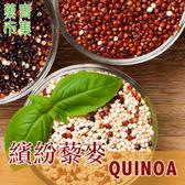 繽紛藜麥 QUINOA  500G大包裝 【菓青市集】