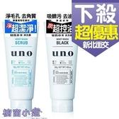 日本 資生堂 UNO 新淨/新炭 洗顏洗面乳 130g