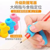 握筆器唐九宮小學生幼兒童握筆套寫字姿勢拿抓寶寶鉛筆用 麻吉部落