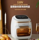 台灣現貨 比依110V台灣空氣烤箱全自動大容量空氣炸鍋新品智慧空氣炸機