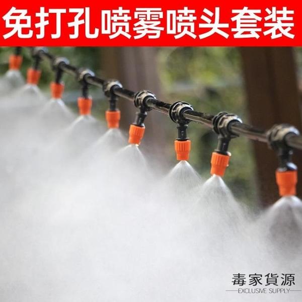 噴淋噴頭自動霧化噴霧器澆水澆花神器園藝降溫【毒家貨源】