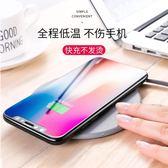無線充電器iphone8蘋果8plus手機三星s8快充QI專用板  蒂小屋服飾