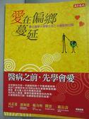 【書寶二手書T8/社會_WGX】愛在偏鄉蔓延-臺北醫學大學學生志工社團服務行腳_林進修
