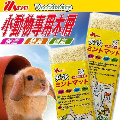 【 zoo寵物商城 】Ms.PET》小動物專用木屑15L*1包 (原味)