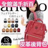 日本 正版 Anello 合成皮 大款 後背包 側口袋後拉鍊 B4容量  筆電 媽媽包 母親節【小福部屋】