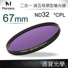 Marsace ND32 67mm CPL 減五格環型 二合一偏光鏡【NDCPL系列】