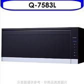 《結帳打9折》櫻花【Q-7583L】懸掛式臭氧殺菌烘碗機80cm烘碗機黑色(含標準安裝)_預購