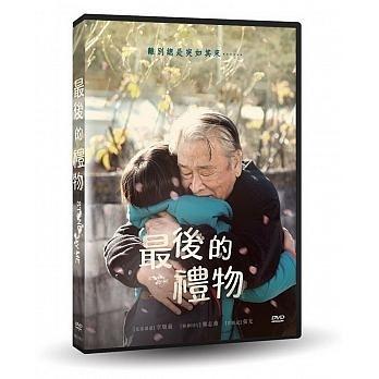 最後的禮物 DVD Stand by Me 免運 (購潮8)