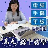高元 保健食品研發工程師 課程(行動版)