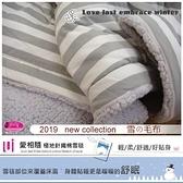 御芙專櫃˙2020冬選推薦【愛相隨】(淺灰)極地針織棉雪毯(150*210 cm )台灣製