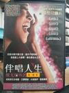 挖寶二手片-0B04-137-正版DVD-電影【伴唱人生 聚光燈外二十呎】-奧斯卡金像獎最佳紀錄片(直購價)