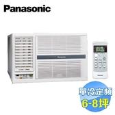 國際 Panasonic 左吹單冷定頻窗型冷氣 CW-N50SL2