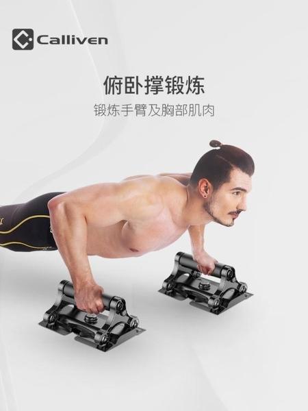 多功能俯臥撐板支架健腹輪三合一男輔助器家用胸肌訓練健身器材 風馳