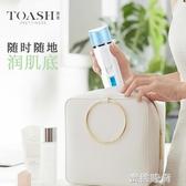 透奇納米補水噴霧儀牛奶蒸臉加濕器便攜式臉部冷噴保濕機皮膚測試MBS『蜜桃時尚』
