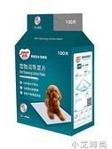 狗狗尿墊尿片寵物用品吸水墊除臭泰迪尿不濕加厚100片包郵尿布 小艾新品