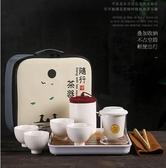 旅行功夫茶具套裝快客杯瓷器家用泡茶便攜式功夫紅茶戶外 yu13371【棉花糖伊人】
