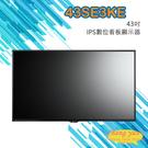 高雄/台南/屏東監視器 LG 43SE3KE 43吋 (寬) IPS 數位看板 顯示器