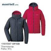 日本 MONT BELL 1101567 防潑水 防風 化纖 化纖棉 外套 女款