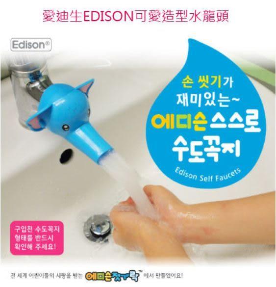 愛迪生Edison-可愛造型水龍頭 大象