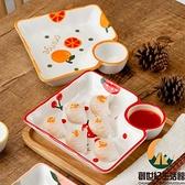 水果釉下彩水餃盤創意菜盤家用餃子盤帶醋碟壽司盤分格餐盤【創世紀生活館】