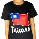 【收藏天地】創意T恤台灣國旗T恤∕ 黑/灰/紅/白/藍  創意T恤 送禮 旅遊紀念