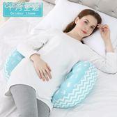 孕婦枕頭護腰側睡枕托腹用品多功能u型枕睡覺側臥枕抱枕YXS 「繽紛創意家居」