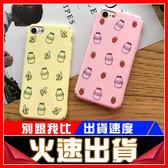 [24H 現貨快出] 韓國 飲料 牛奶 蘋果 手機殼 iPhone7 iPhone6 plus i6s i7 卡通 創意 超薄 磨砂套