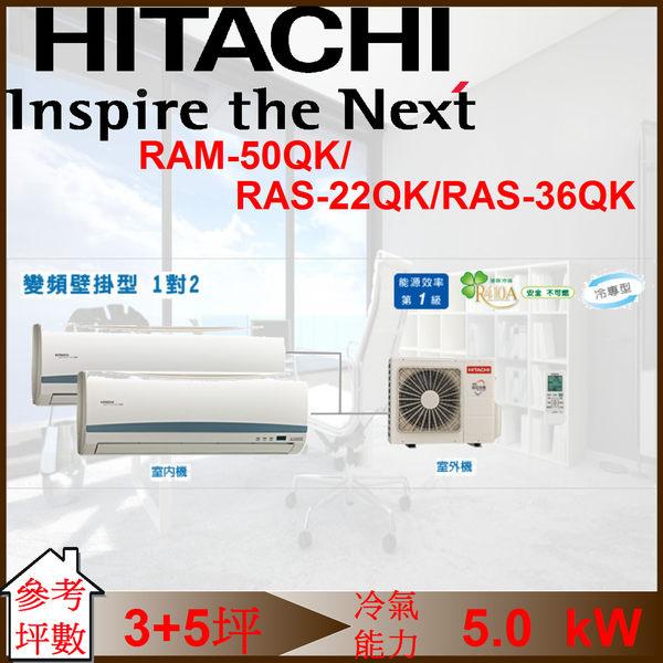 【睿騏電器】日立 HITACHI 3+5 坪 一對二變頻單冷壁掛式冷氣 RAM-50QK/RAS-22QK/RAS-36QK 安裝費另計