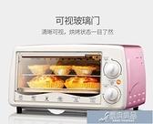烤箱 烤箱 電烤箱家用烘焙小烤箱全自動小型迷你宿舍寢室蛋糕紅薯小容量 HYYJ 原本良品