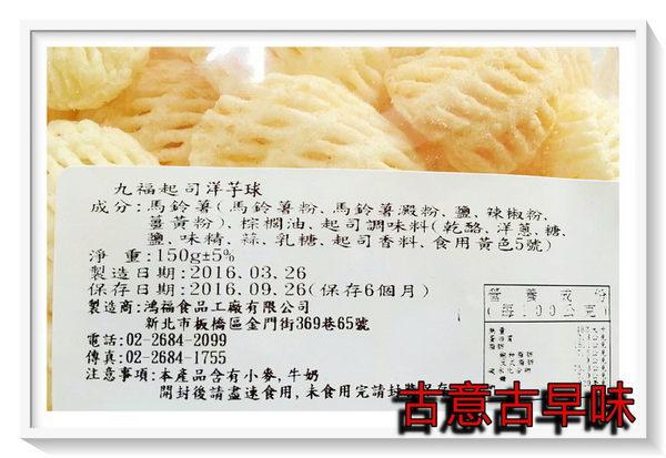 古意古早味 隨口吃-起司洋芋球(150g) 懷舊零食 糖果 餅乾 九福 洋芋球 小零嘴
