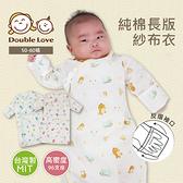 母嬰同室 台灣製DODOE長版護手紗布衣 專櫃高支線印花 新生兒 連身衣 長袍 嬰兒服 寶寶內衣