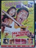挖寶二手片-E01-054-正版DVD-華語【怎麼浪漫都可以】-楊祐寧 艾莉絲(直購價)