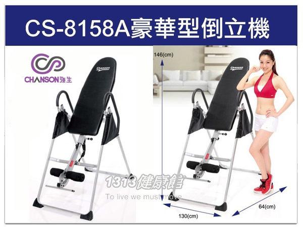 【父親節熱銷商品】強生CS-8158A 豪華型倒立機 專業倒吊機 可獨立操作 塑腿、拉筋、展骨 美背