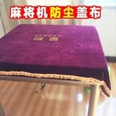 麻將機蓋佈防塵蓋布麻將機配件桌面布麻將布桌布檯面布加厚絲絨款