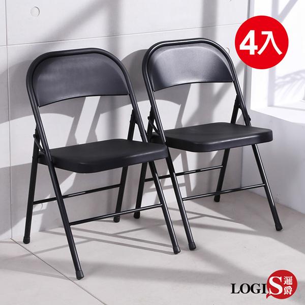 【LOGIS】工業風折合鐵椅 折疊椅(四入)