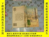 二手書博民逛書店罕見中國傳統文化與現代化》文泉政治類50925Y119 徐長安