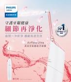 飛利浦AirFloss Ultra高效空氣動能牙線機 HX8431(櫻花粉)/HX8401(凝酷黑) 送旅行袋附贈2入噴頭組