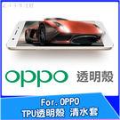 OPPO R15 R11 R9 Plus A77 A75S A39 F1 F1S 清水套 透明殼 軟殼 隱形背蓋 TPU殼 手機殼