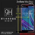 ▽ASUS 華碩 ZenFone Max...