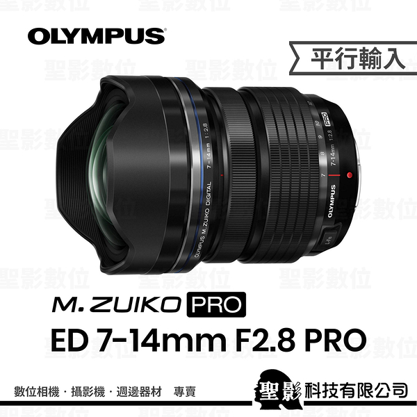 Olympus M.Zuiko Digital ED 7-14mm F2.8 PRO 微單眼 超廣角變焦鏡頭 【平行輸入】WW