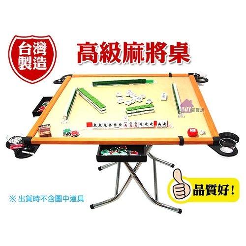 【台灣製高級麻將桌】免運 休閒桌 牌桌 遊戲桌 桌遊 過年 台灣製造 [百貨通]