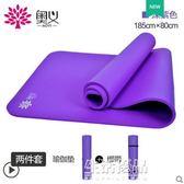 瑜伽墊男女初學者15mm加厚加寬加長防滑瑜珈健身墊無味igo生活優品