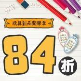 任選84折x玩具新品開學季
