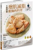 低烹、嫩煎、醃漬、酥炸、燉煮,主廚特製增肌減脂雞胸肉料理:醣類控制、熱量管理...