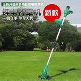 割草機 優樂芙 鋰電充電式打草機割草機修邊機修草機除草機 草坪修剪機 igo智能生活館
