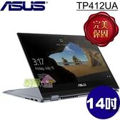 ASUS TP412UA-0061B8130U Vivobook Flip 14吋翻轉筆電◤刷卡◢(i3-8130U/128G SSD/Win10 HOME S)