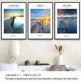客廳裝飾畫沙發背景牆壁畫掛畫現代簡約風景照片牆畫北歐臥室三聯 多色小屋YXS