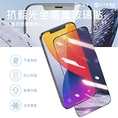 【Benks】iPhone11 12系列 V-Pro抗藍光全覆蓋玻璃保護貼