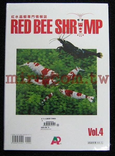 【西高地水族坊】紅水晶蝦專門情報雜誌RED BEE SHRIMP(中文版 Vol.4)