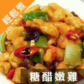 【陽光農業】輕鬆煮糖醋嫩雞1盒(約270g/盒)(含運)